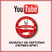 Официален канал на Партизан (Червен бряг) в YouTube